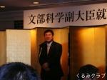 7期遠藤さん文部科学副大臣就任お祝いパーティ